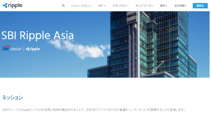 SBI Ripple AsiaのHP